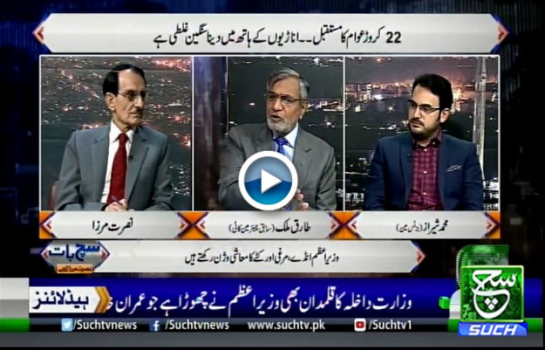 Such Baat With Nusrat Mirza  20 April  2019