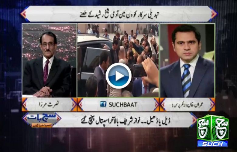Such Baat with Nusrat Mirza  02 Feb 2019