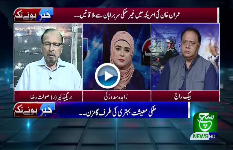 Khabar Hone Tak 26 September 2019