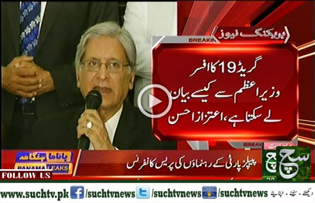 How Can 19 Grade officer Take Statment from Nawaz Shareef: Etizaz Esan
