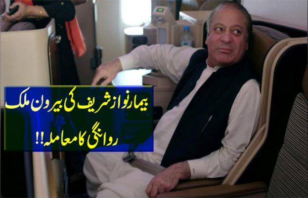 Federal govt allows Nawaz Sharif to travel abroad
