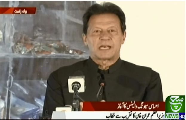 PM Imran launches 'Ehsaas Saving Wallets' initiative