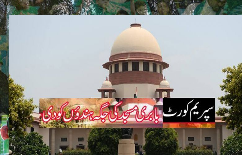 Indian top court gives Babri Masjid land to Hindus