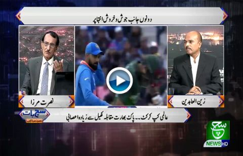 Such Baat with Nusrat Mirza 16 June 2019
