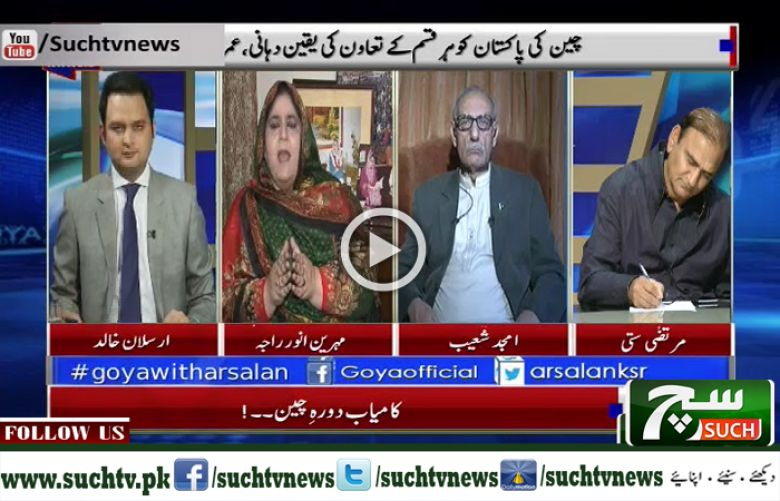 Goya with Arsalan Khalid 08 November 2018