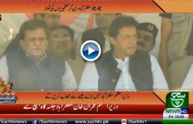 LIVE: PM Imran Khan speech