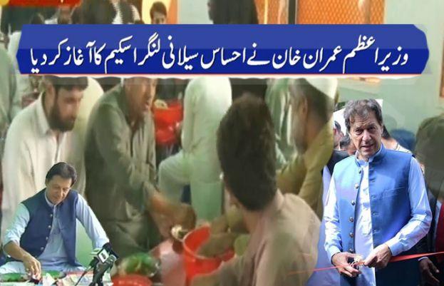 PM Imran launches Ehsaas Saylani Langar Scheme in Islamabad - SUCH TV