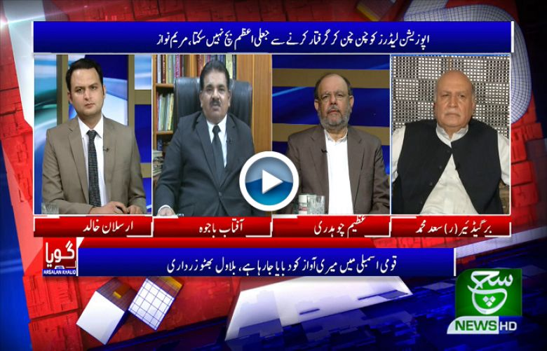Goya With Arsalan Khalid 10  june  2019