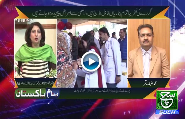 Banam-e-Pakistan 16 March 2019