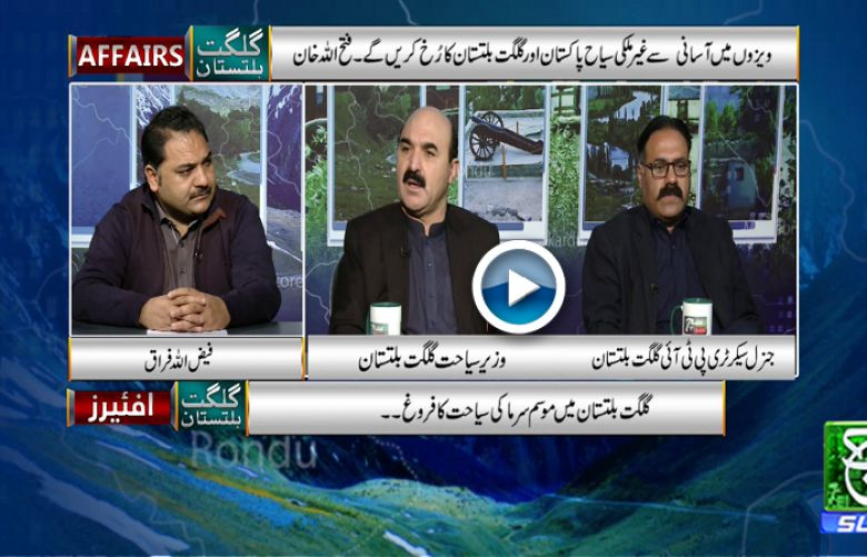 Gilgit Baltistan Affairs 10 Feb 2019