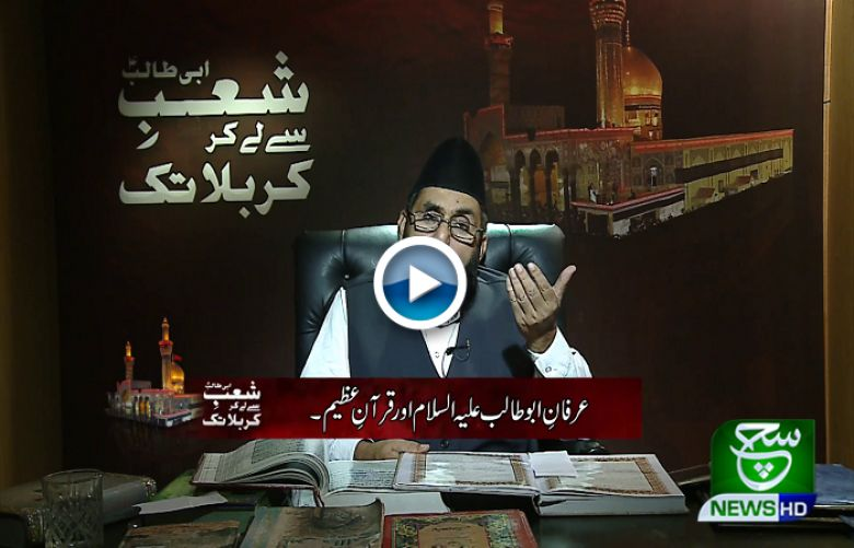 Sheb-e-Abi Talib Say Karbala Tak 17 October 2019