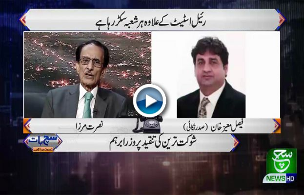 Such Baat With Nusrat Mirza 03 April 2021