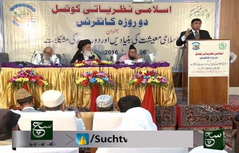 Such Special Islami Nazrayati Conference 06 May 2016