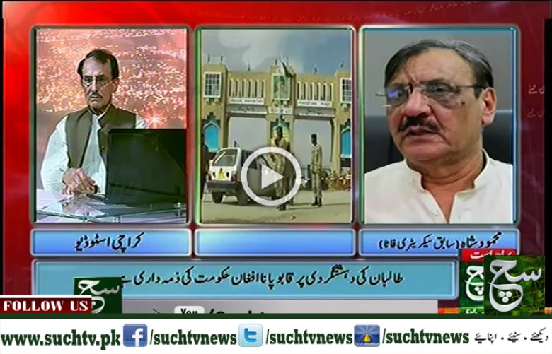 Such Baat with Nusrat Mirza 05 May 2017
