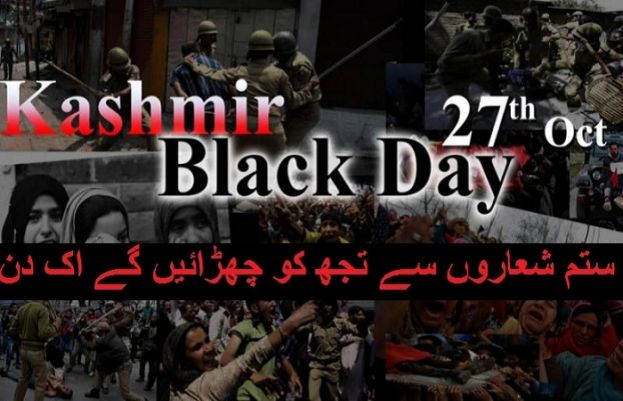 Kashmiris on both sides of the Line of Control and the world over are observing Black Day today