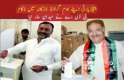GDA's Moazzam defeats PPP candidate on PS-11-Larkana by-polls