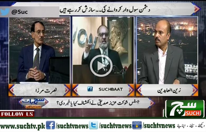 Such Baat with Nusrat Mirza 21 July 2018