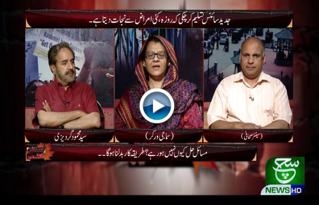 Sada-e-Kashmir 12 May 2019