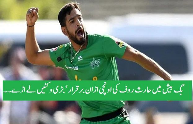Stumps fly in BBL as pacer Rauf  becomes second highest wicket taker