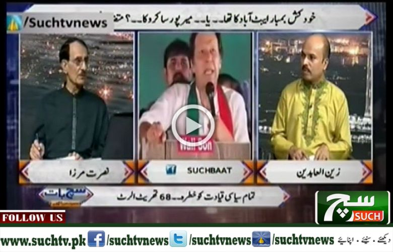 Such baat with Nusrat Mirza 05 aug 2018