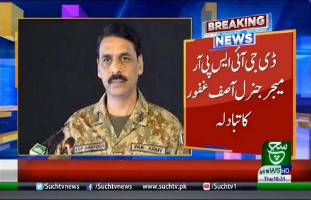 Maj Gen Asif Ghafoor transferred out of ISPR in major reshuffle