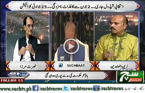 Such Baat with Nusrat Mirza 01 June 2018