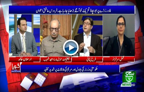 Goya with Arsalan Khalid 17 June 2019