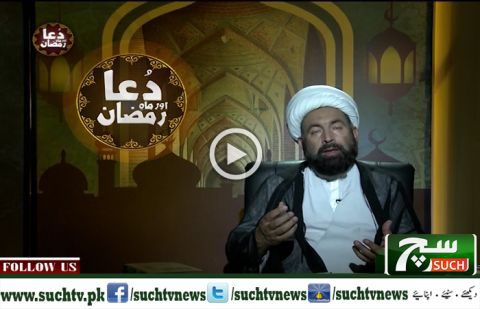 Dua Ure Maha e Ramzan 30 May 2018