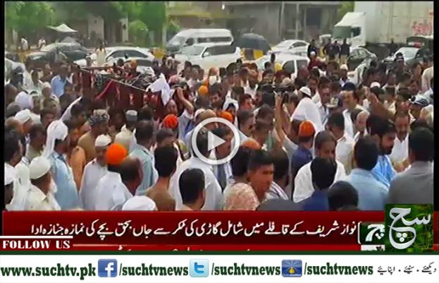 Today Zahid Funeral offered in Gujrat