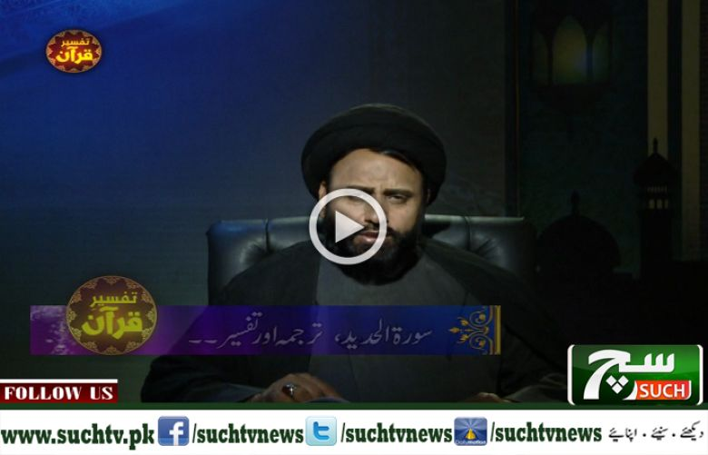 Tafseer e Quran 14 June 2018   Such TV