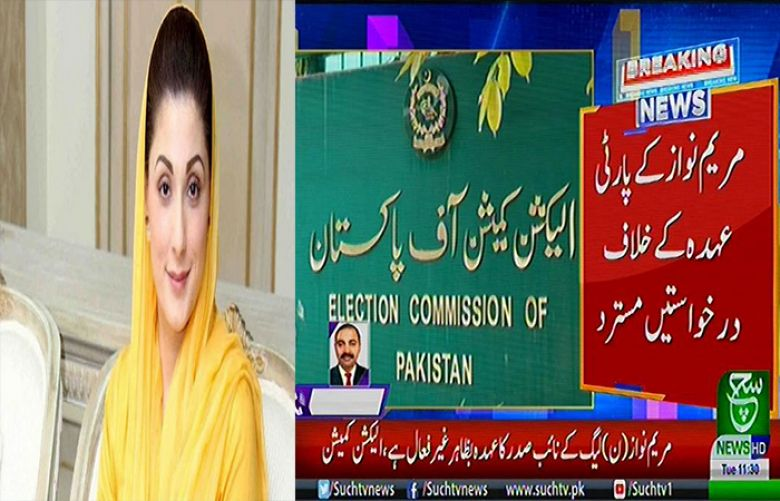 ECP Announces Verdict on Plea Against Maryam Nawaz's Party Post