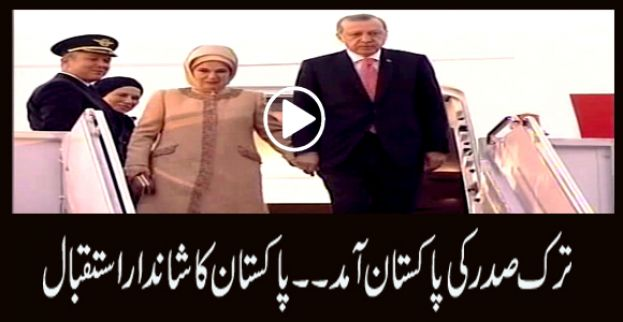 Turkish President arrives in Islamabad