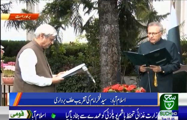 Syed Fakhar Imam takes oath as the Federal Minister for National Food Security