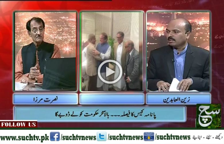 Such Baat with Nusrat Mirza 23 April 2017