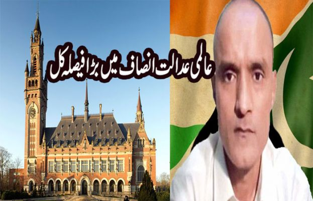 ICJ to announce decision in Kulbhushan Jadhav case tomorrow