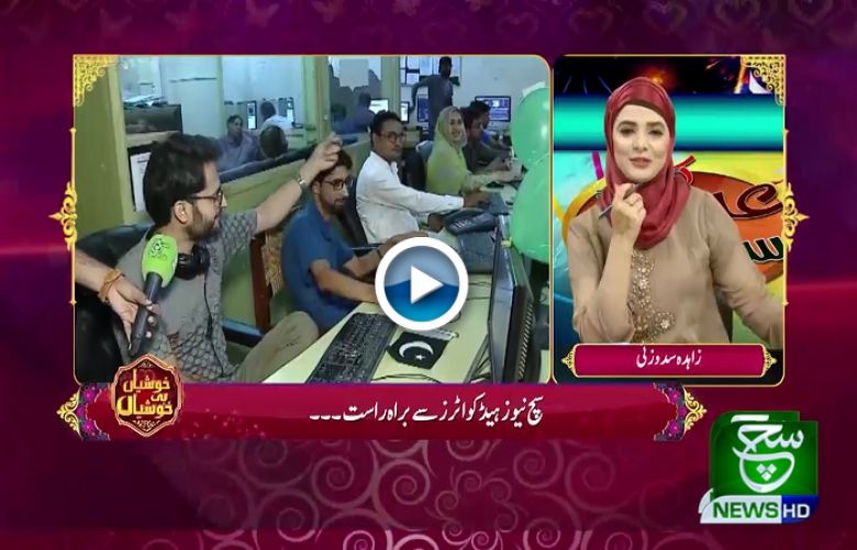 Eid Ka Rung Such Ka Sang 12 August 2019 (News)