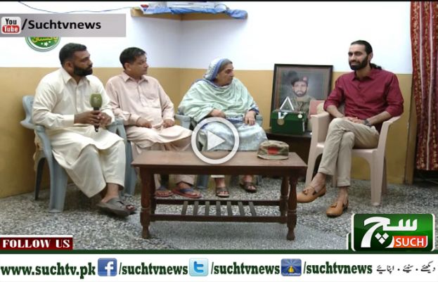 Hafta Shuhada e Pakistan 08 September 2018 (Abid Mahmood)