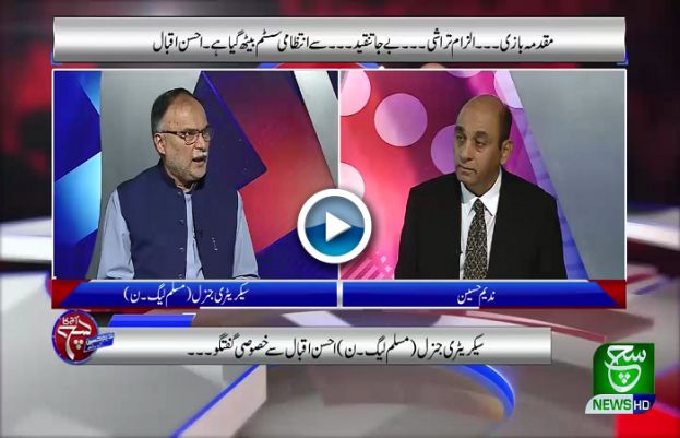 Electronic Voting System | Aaj Ka Such With Nadeem Hussain | 04 May 2021 | Such Tv