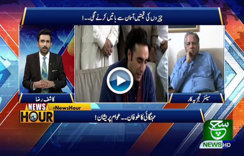 News Hour 13 July 2019
