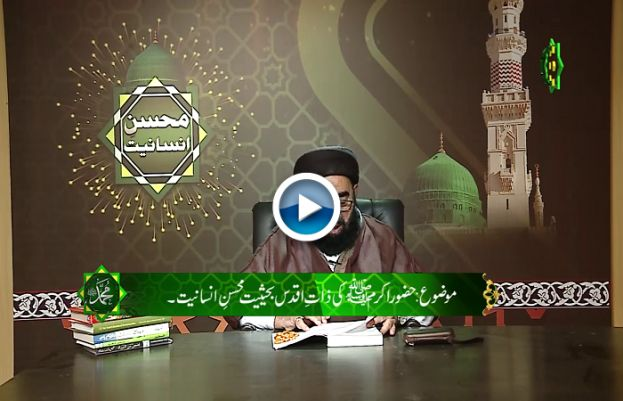 Mohsin-e-Insaniyat 11 November 2019
