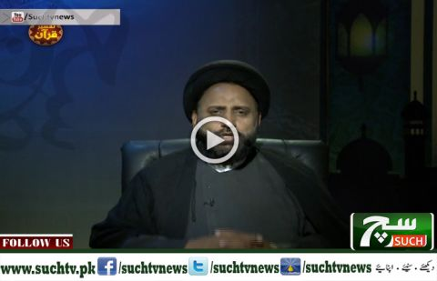Tafseer e Quran 06 June 2018   Such TV