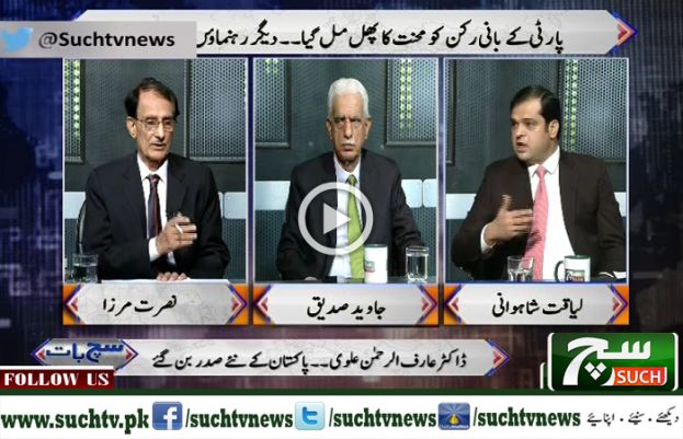 Such Baat with Nusrat Mirza 09 September 2018
