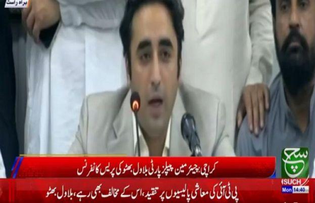PPP chairperson Bilawal Bhutto Zardari