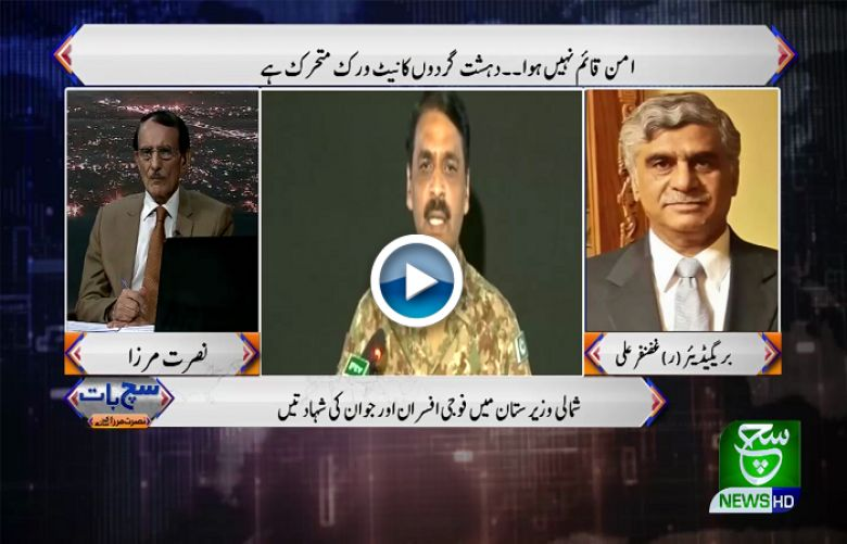 Such Baat with Nusrat Mirza 08 June 2019