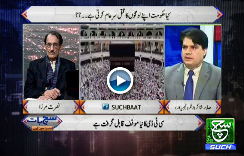Shuch Baat with Nusrat Mirza 01 Feb 2019