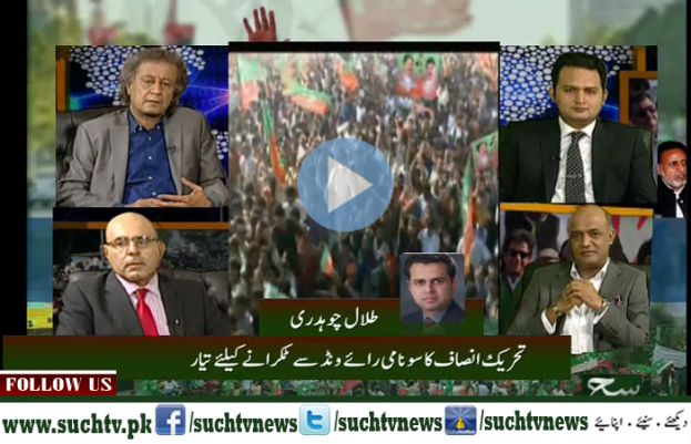Raiwand March Transmission 30 Sep 2016