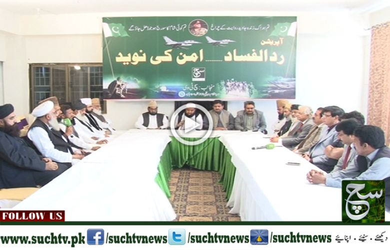 Seminar Operation Radd ul Fasad 26 March 2017