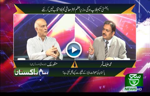 Banam-e-Pakistan 15 June 2019