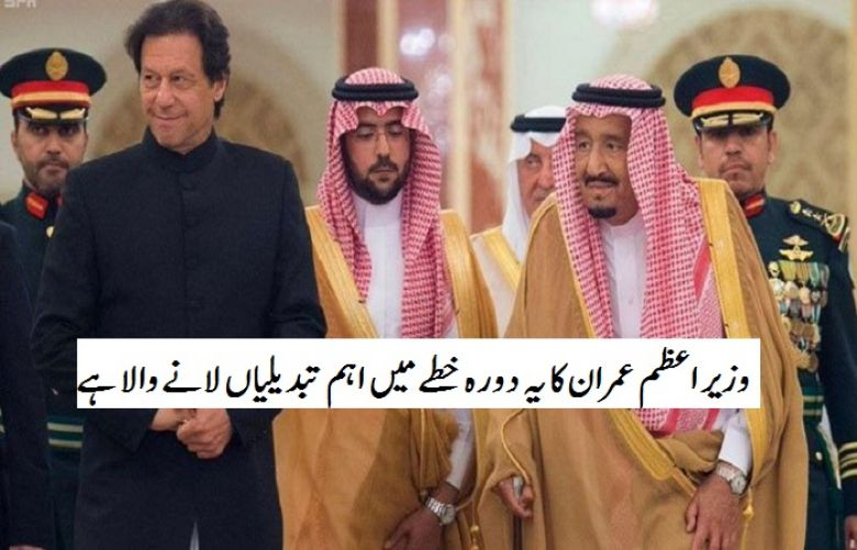 Prime Minister Imran Khan departed for Saudi Arabia on a one-day official visit