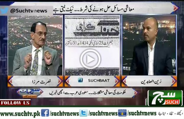 Such Baat with Nusrat Mirza 15 September 2018